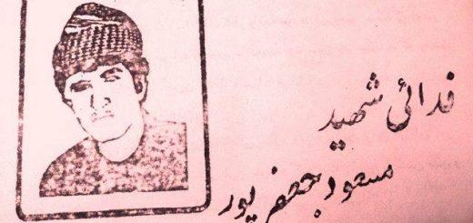 بیاد رفیق مسعود جعفرپور از پیشمرگان فدائی سازمان چریکهای فدائی خلق ایران