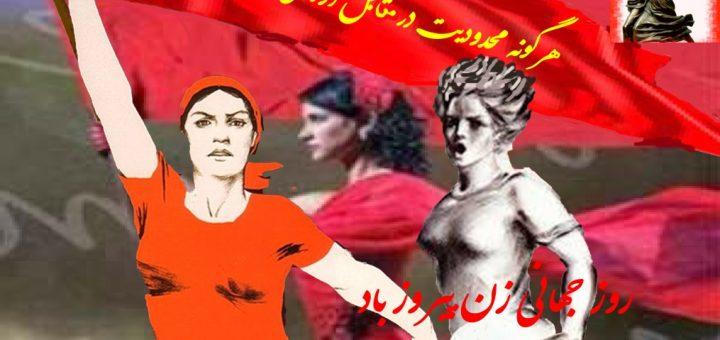 پوستر روز جهانی زن 1393