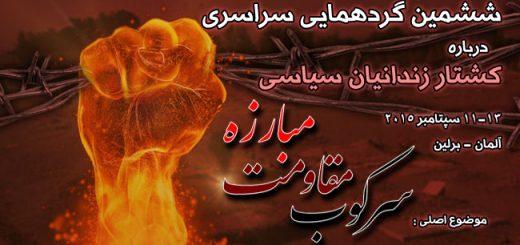 ششمین گردهمایی سراسری دربارهی کشتار زندانیان سیاسی ایران