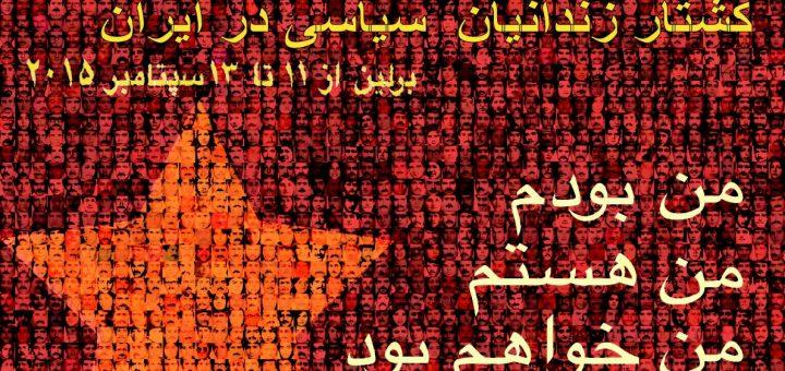 ششمین گردهمایی سراسری درباره کشتار زندانیان سیاسی درایران! 11تا 13 سپتامبر برلین