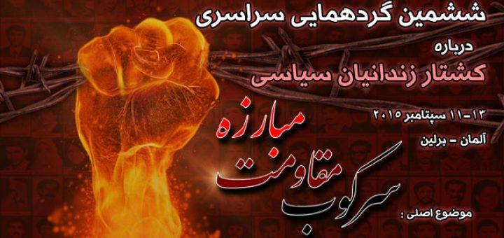 در تدارک ششمین گردهمایی سراسری درباره کشتار زندانیان سیاسی در ایران، برلین 11 تا 13 سپتامبر 2015