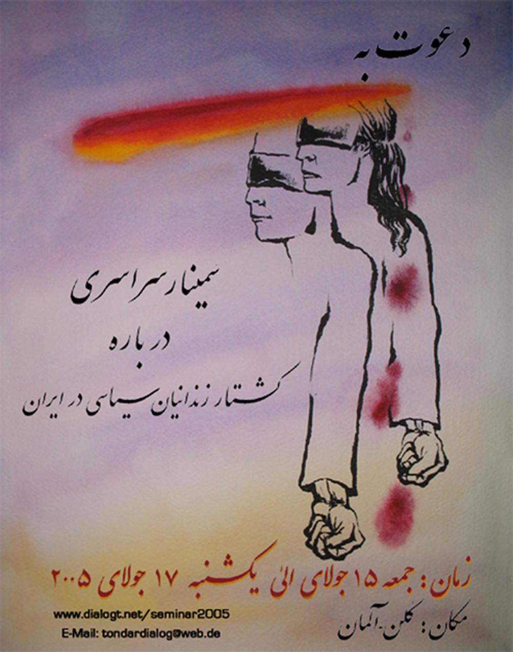 پوستر نخستین گردهمایی سراسری درباره کشتار زندانیان سیاسی در ایران، کاری از سودابه اردوان
