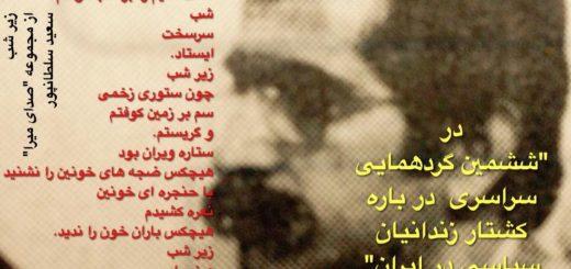 زیر شب، سروده سعید سلطان پور