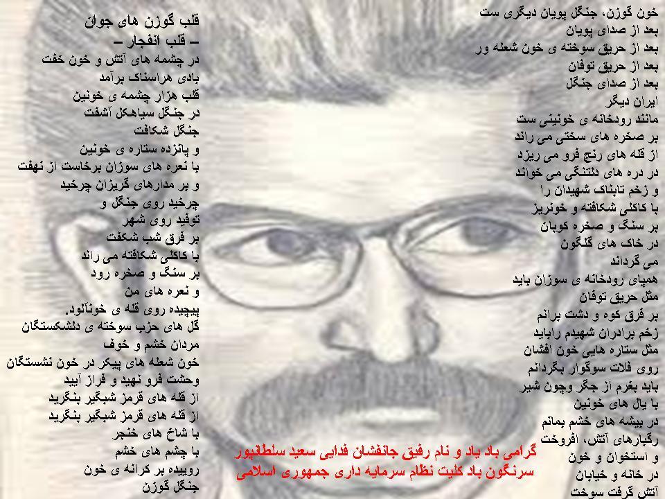 به یاد سعید سلطان پور