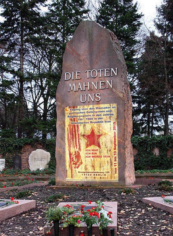 تصویر مجازی: ششمین گردهمایی سراسری درباره کشتار زندانیان سیاسی، برلین، 11 تا 13 سپتامبر 2015