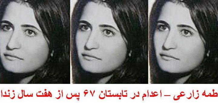 فاطمه زارعی، اعدام در تابستان 1367 پس از هفت سال زندان