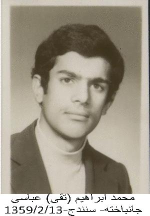 محمد ابراهیم ( تقی) عباسی