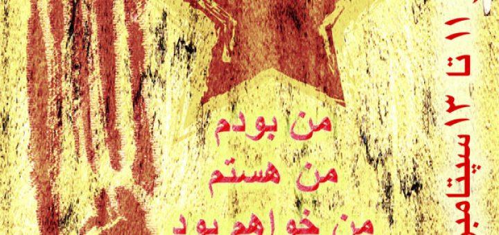 پوستر ششمین گردهمایی سراسری دربراه کشتار زندانیان سیاسی در ایران، 11 تا 13 سپتامبر، برلین