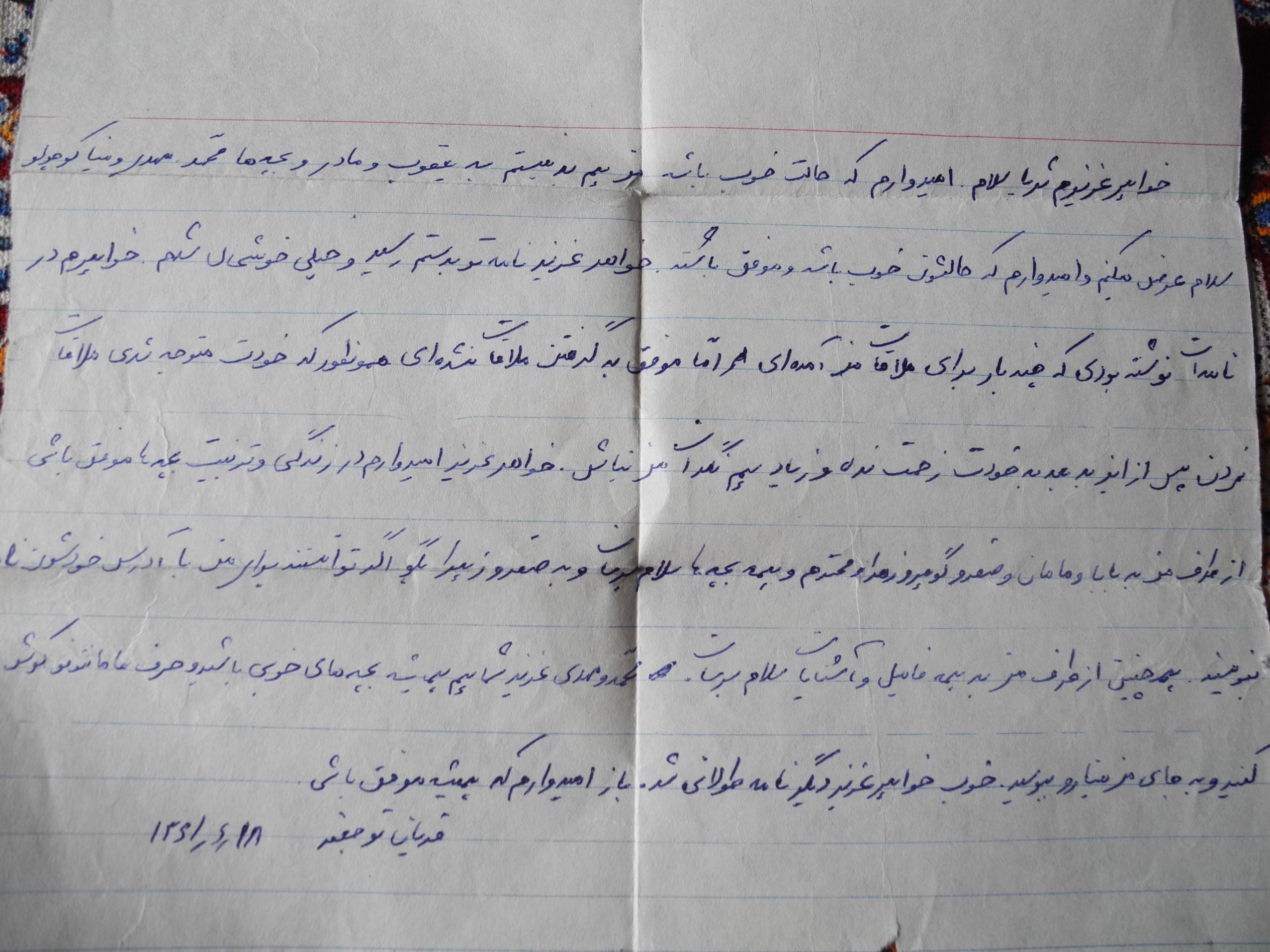 نامه جعفر از زندان اوین به خواهرش که آن موقع چون هنوز 30 ساله نشده بود وقتی به ملاقات جعفر می رفت اجازه نمی دادند و جعفر خواهش کرده دیگر نیاید چون اجازه نمی دهند