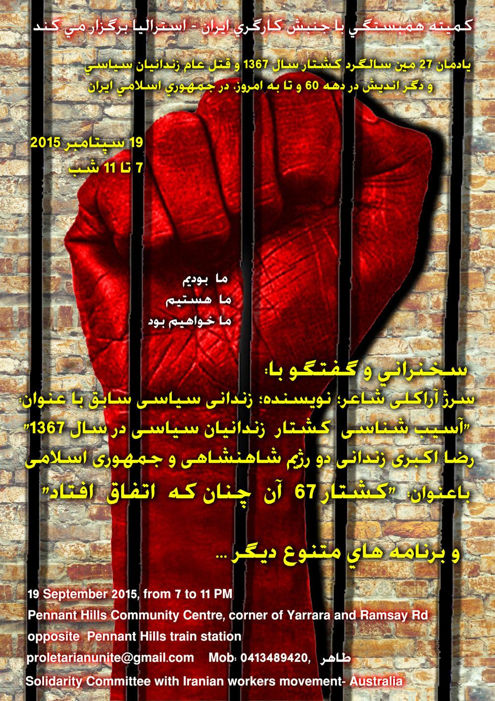 مراسم یادمان كشتار زندانیان سیاسی وعقیدتی در جمهوری اسلامی ایران- سیدنی استرالیا