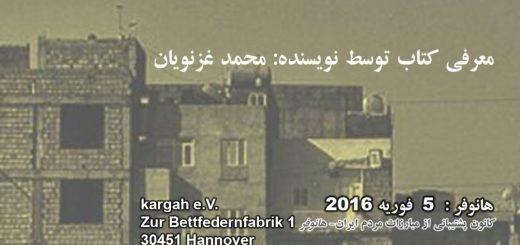 لیست برنامه های معرفی کتاب تاملاتی در باره ی خارج از محدوده ها - از محمد غزنویان