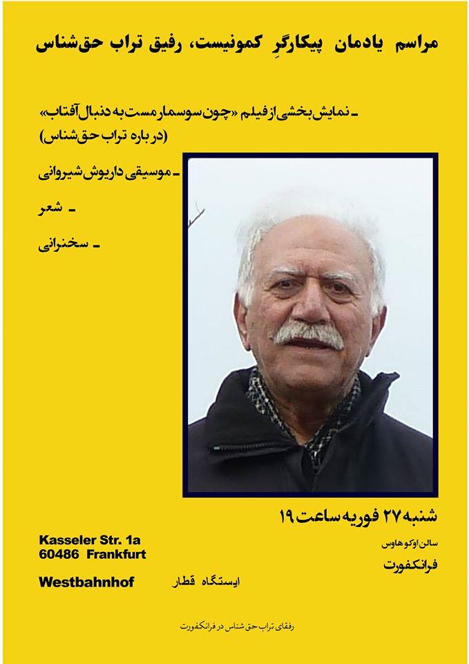 مراسم  یادمان رفیق تراب حقشناس در فرانکفورت روز شنبه ۲۷ فوریه ساعت ۱۹ در سالن اوکو هاوس