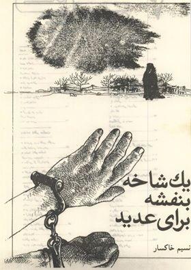 طرح منتشر شده در کتاب جمعه شماره 2