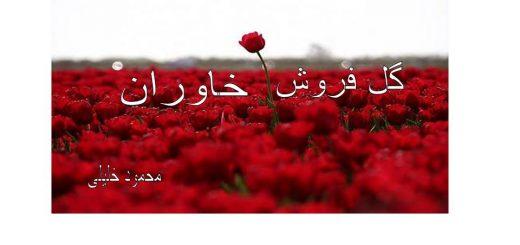 گل فروش خاوران