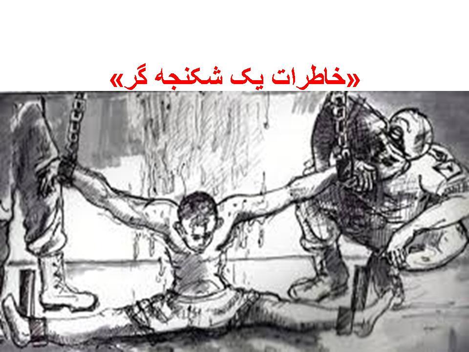 خاطرات یک شکنجه گر