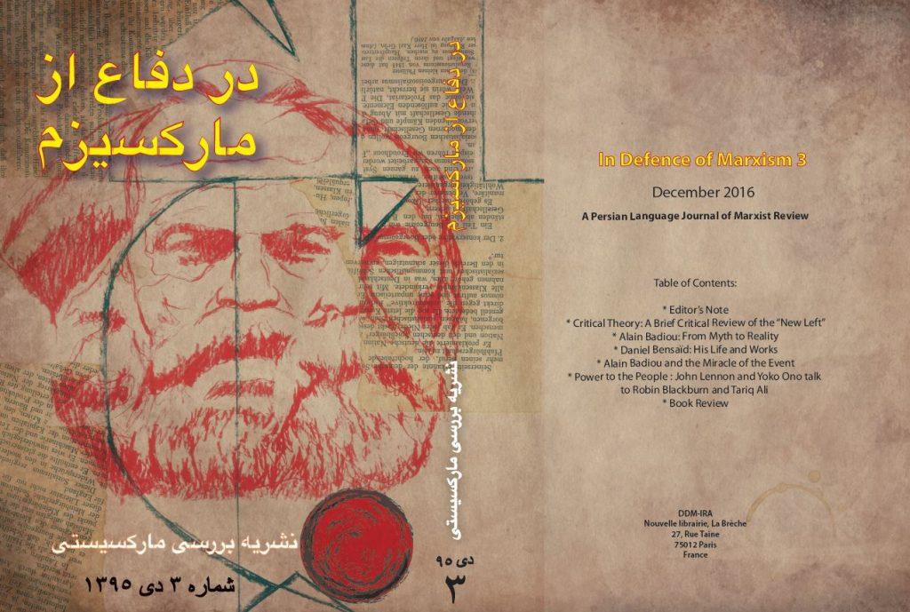 در دفاع از مارکسیسم، نشریه بررسی مارکسیستی شماره سوم