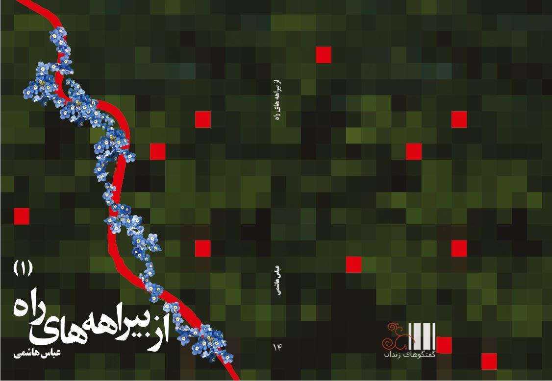 گفتگوهای زندان منتشر کرد: از بیراهههای راه، مجموعهای از یادنگاشتهها، گفتگوها و مقالاتِ عباس هاشمی