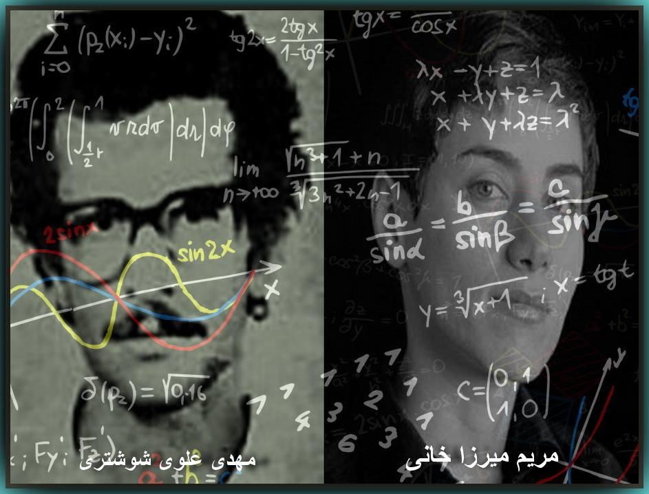 مریم رضاخانی و مهدی علوی شوشتری : نفرات اول مسابقات ریاضی سراسری کشور