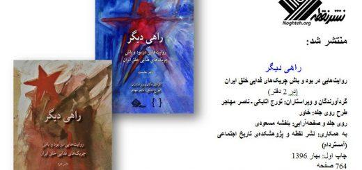راهی دیگر ، روایتهایی در بود و باشِ چریکهای فدایی خلق ایران ، (در 2 دفتر)ـ