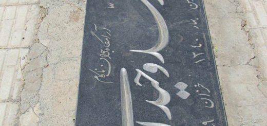 سنگ قبر جانفشان محمد وحید اخلاقی