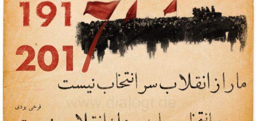 به مناسبت صدمین سالگرد انقلا اکتبر