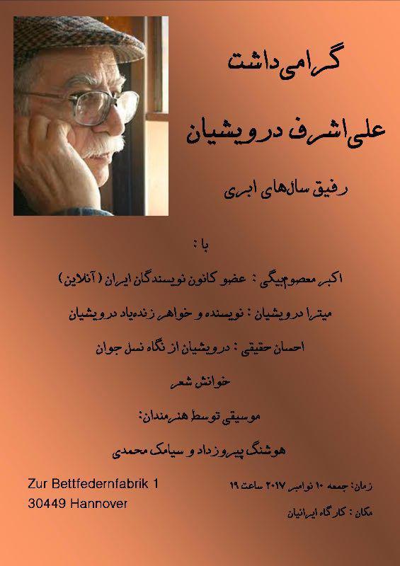 گرامی داشت علی اشرف درویشیان در هانوفر، 10 نوامبر 2017