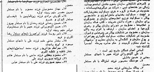 روزنامه اطلاعات خبر از اعدام بیست و دو زندانی سیاسی در شیراز می دهد04-09-1361