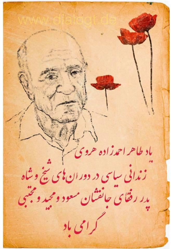 به یاد طاهر احمد زاده