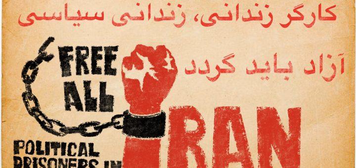 کارگر زندانی، زندانی سیاسی، آزاد باید گردد