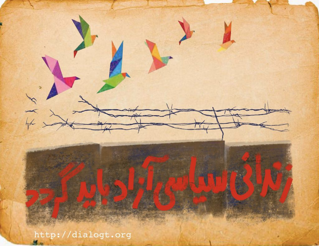 زندانی سیاسی آزاد باید گردد