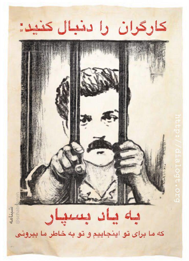 در دفاع از زندانیان دربند