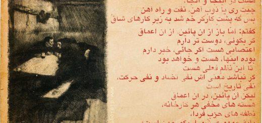 مقاله ای منظوم در بابِ اعماق، سعید یوسف