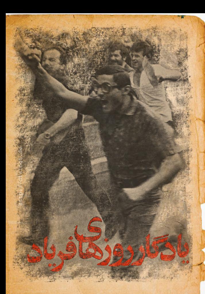 بهمن 57: خاطرات روزهای فریاد