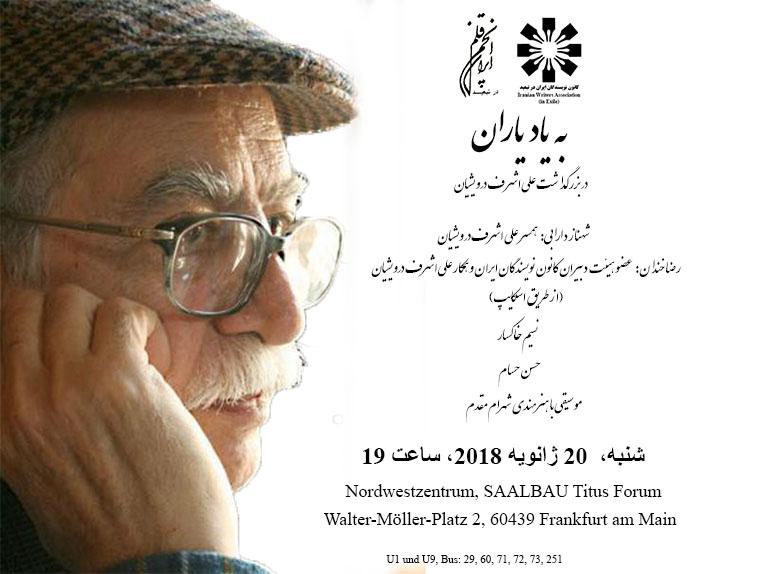 به یاد یاران: در بزرگداشت علی اشرف درویشیان - فرانکفورت