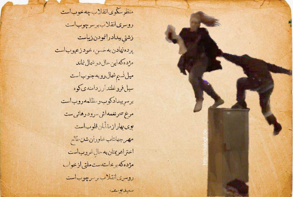 مهر جهانتاب خاوران شده طالع