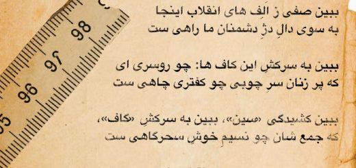 مدرسه ی انقلاب، سعید یوسف