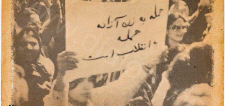 حمله به زن آزاده، حمله به انقلاب است، 17 اسفند 1357