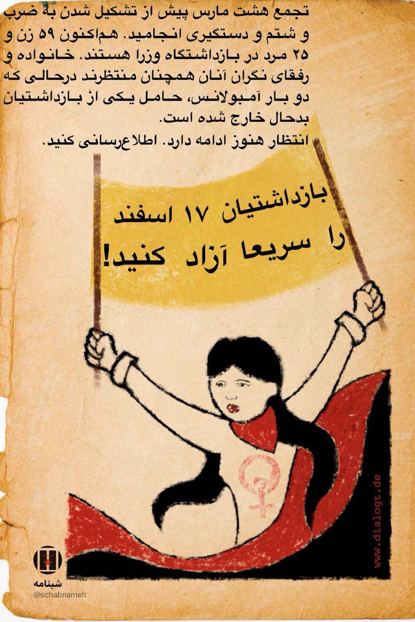 آزادی فوری دستگیرشدگان تظاهرات روز زن