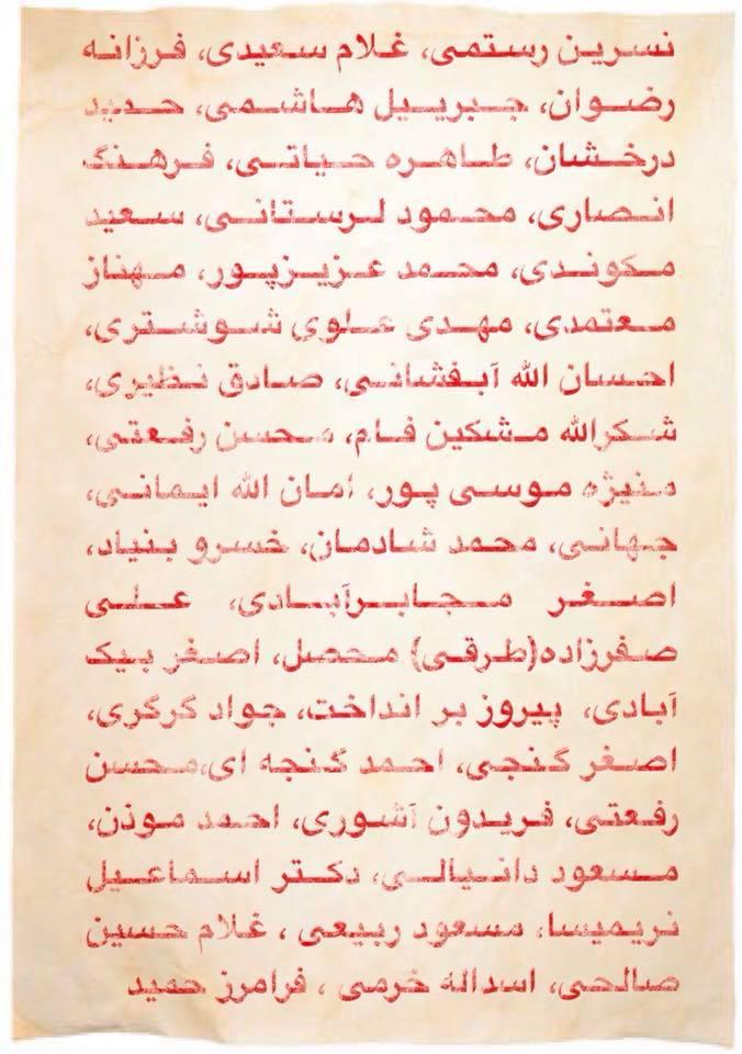 جانفشانان روزهای ضدانقلاب فرهنگی در اردیبهشت 1359