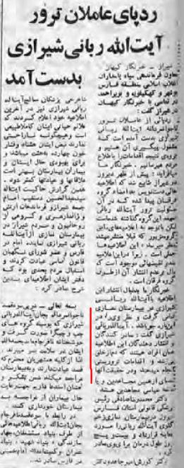 ـ 3ـ دفتر ربانی شیرازی ترور فرقان را به نیروهای چپ و چپگرا نسبت می دهد، کیهان دهم فروردین ۱۳۶۰
