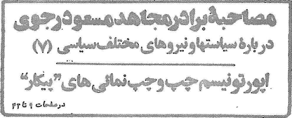 ـ 2 مجاهد شماره ۱۱۴ سه شنبه ۲۶ اسفند ۱۳۵۹