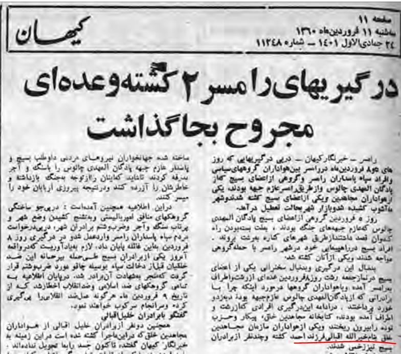 ـ 1ـ ادعای کیهان در روز ۱۱ فروردین ماه ۱۳۶۰ که بخشی از دروغهای روزنامۀ جمهوری اسلامی ایران را نیز افشاء میکند! ـ