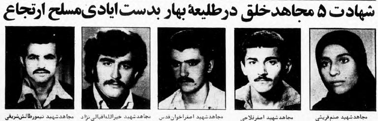 ـ 2ـ روزنامه مجاهد در شماره ۱۱۵، ۲۰ فروردین ۱۳۶۰ خبر از کشته شدن پنج هوادار سازمان مجاهدین خلق در روزهای نوروز می دهد