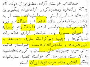 ـ 6ـ تأیید توقیف نشریات و ممنوعیت احزاب و تشکلها در پلنوم هفدهم حزب توده، شنبه ۲۲ فروردین ۱۳۶۰