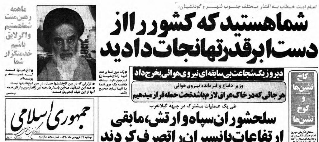 ـ ۱ـ  سخنرانی خمینی برای مردم جنوب شهر و گود نشینان: روزنامه جمهوری اسلامی ۱۷ فروردین ماه ۱۳۶۰