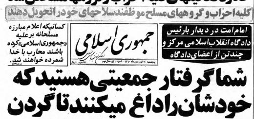 ـ 2ـ سرکوب سیاسی و اجتماعی، زندان و جنگ روانی علیه مخالفین اولویتهای رژیم جمهوری اسلامی در فروردین ۱۳۶۰