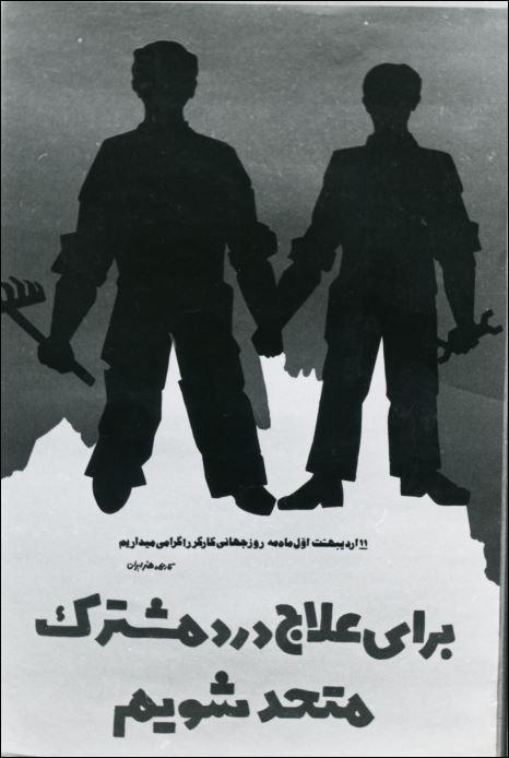 ـ 13 ـ کارگاه هنر ایران،  تاریخ انتشار نامعلوم