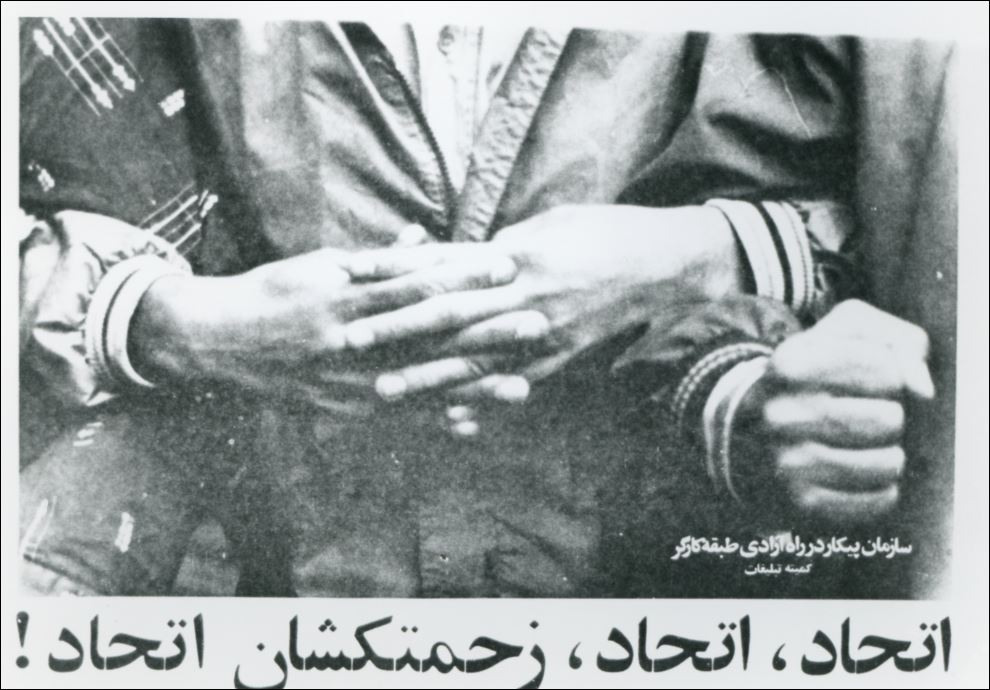 ـ 14ـ  سازمان پیکار در راه آزادی طبقۀ کارگر،  تاریخ انتشار نامعلوم
