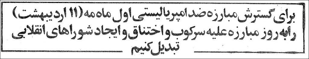 ـ 5ـ شعار محوری تظاهرات روز جهانی کارگر در سال ۱۳۶۰