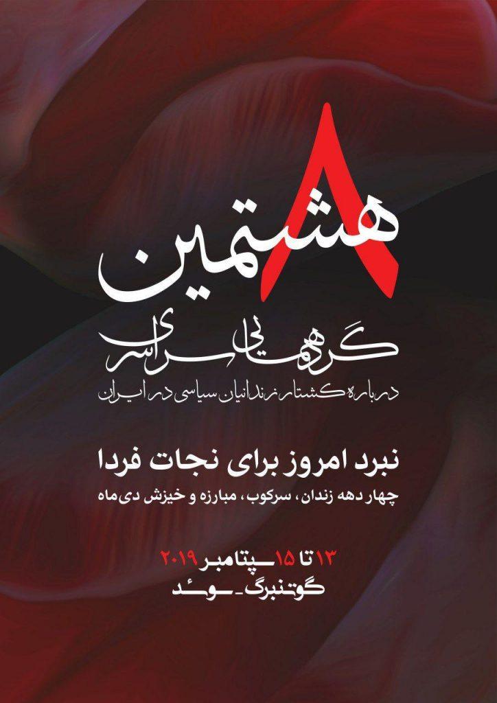 هشتمین گردهمایی سراسری درباره کشتار زندانیان سیاسی در ایران